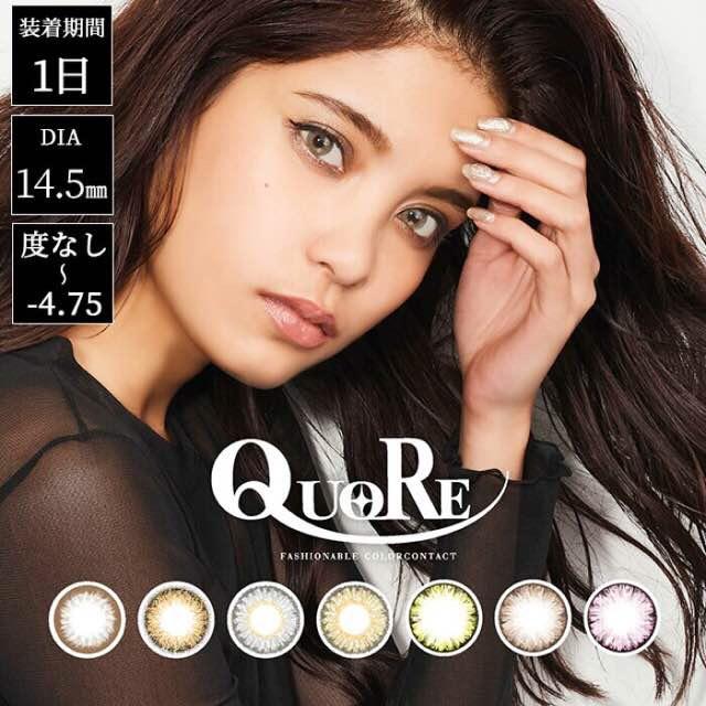 クオーレワンデー/QuoRe 1day 口コミ/感想/評判