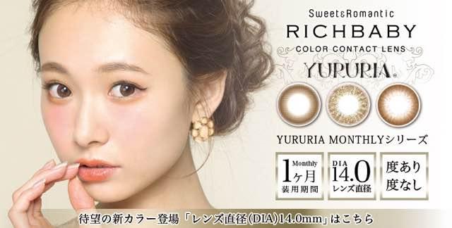 ユルリアマンスリーDIA14.0mm/みずきてぃカラコン口コミ/感想/評判