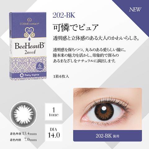 ビーハートビー2ウィーク202-BK口コミ/感想/評判