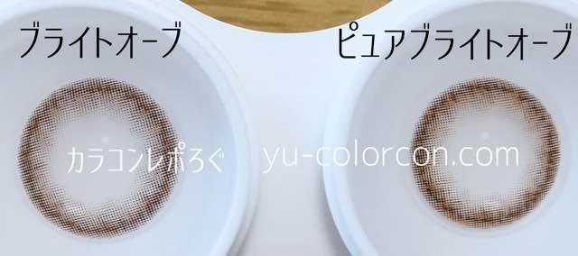 ブライトオーブ&ピュアブライトオーブレンズ違い比較/アイクローゼット
