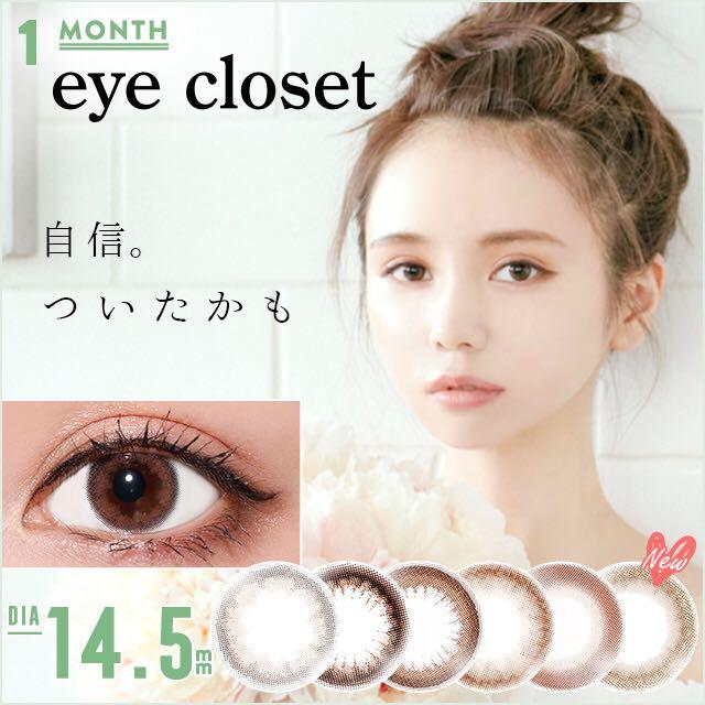 アイクローゼットマンスリー/eye closet 口コミ/感想/評判