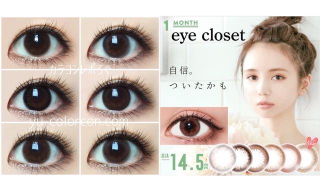 アイクローゼットマンスリー/eye closet 着レポ/レビュー