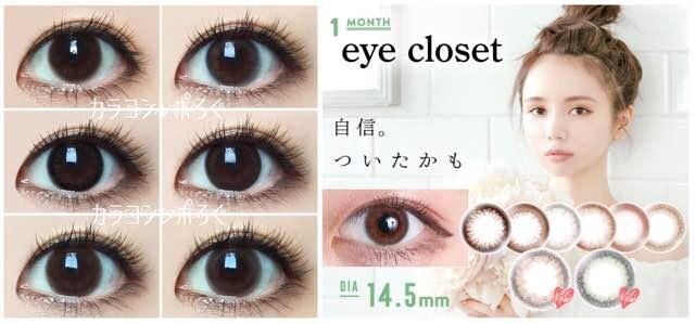 アイクローゼットマンスリー/eye closet monthly 着レポ/レビュー