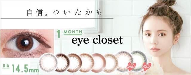アイクローゼットマンスリー/eye closet monthly 口コミ/感想/評判