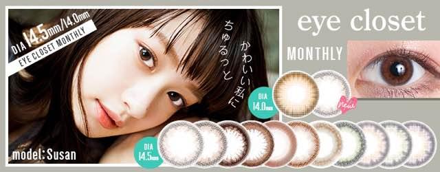 アイクローゼット マンスリー/Eye Closet Monthly 口コミ/感想/評判