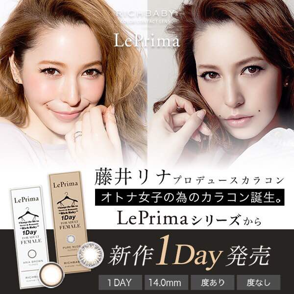 リプリマワンデー/LePrima 1day(藤井リナカラコン)口コミ/感想/評判
