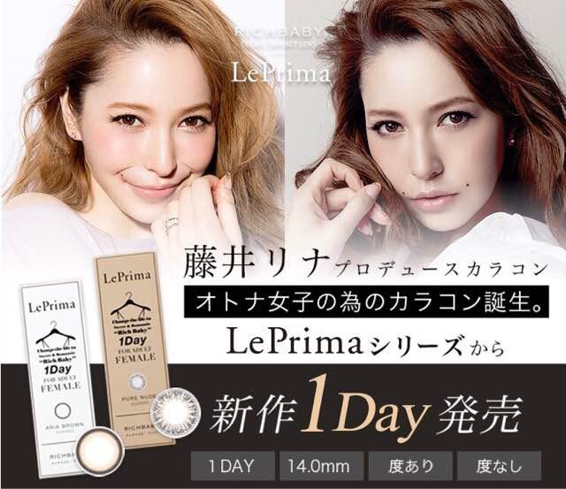 リプリマワンデー/LePrima 1day(藤井リナカラコン)着レポ/レビュー