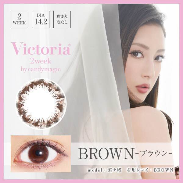 ヴィクトリア2ウィーク ブラウン 口コミ/感想/評判