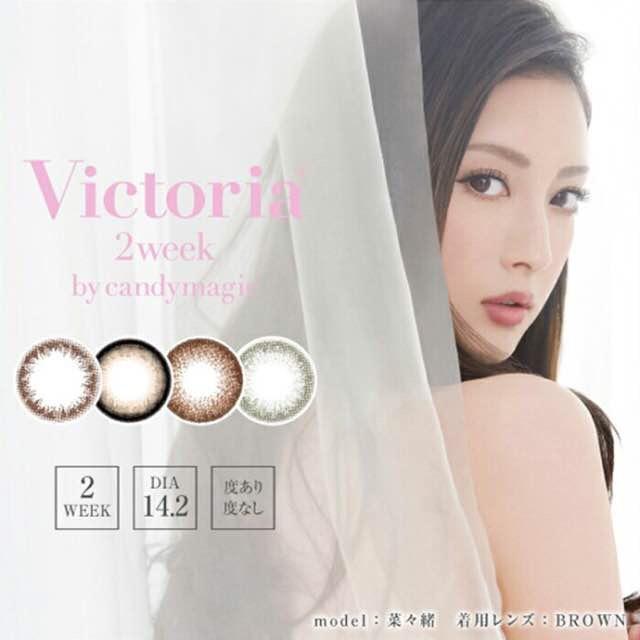 ヴィクトリア2ウィーク(Victoria 2week)口コミ/感想/評判