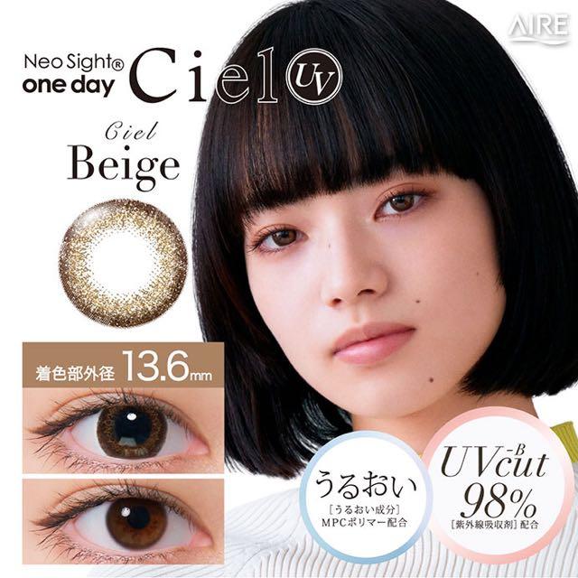 ネオサイトワンデーシエルUV シエルベージュ 口コミ/感想/評判