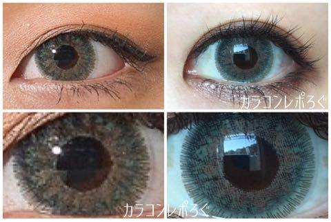 アンデュオグリーン(i-lens/アイレンズ)公式と実物比較
