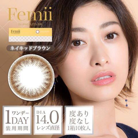 フェミー/Femiiネイキッドブラウン口コミ/評判/感想