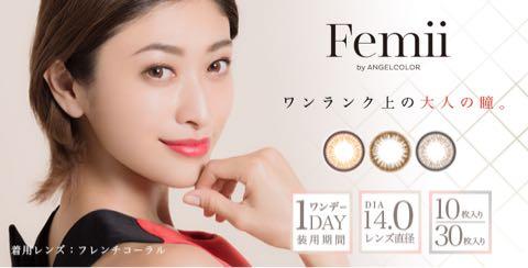 フェミー/femii口コミ/評判/感想