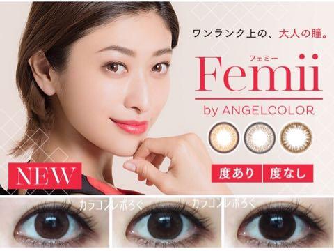 フェミー/femii(山田優カラコン)レビュー