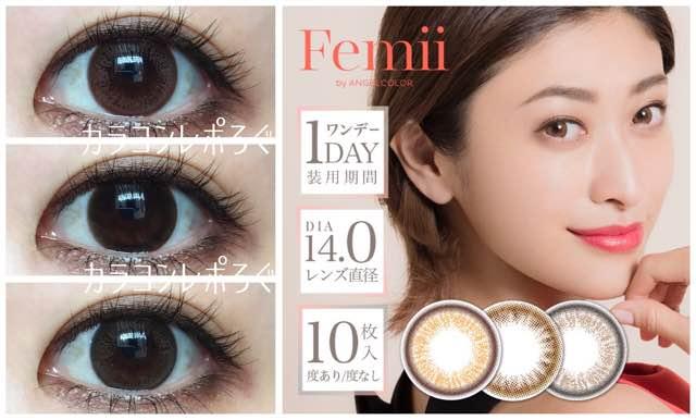 フェミー/femii(山田優ワンデーカラコン)着レポ/レビュー
