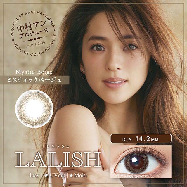 レリッシュ/LALISH ミスティックベージュ 口コミ/感想/評判