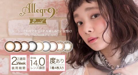 アレグロ2ウィーク*Allegro 2week口コミ/感想/評判