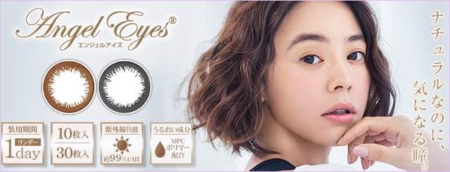 エンジェルアイズワンデー(Angel eyes 1day)着レポ/レビュー