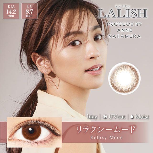 レリッシュ/LALISH リラクシームード 口コミ/感想/評判