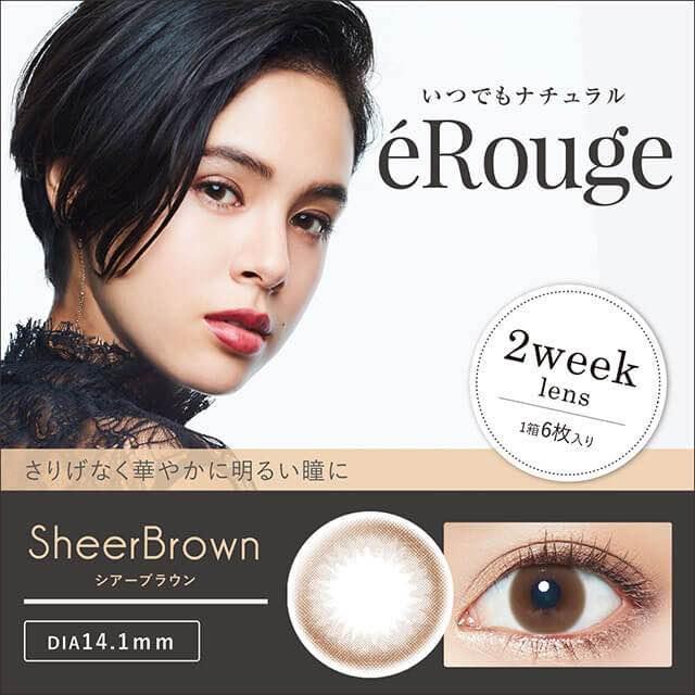 エルージュ(2weeks)シアーブラウン口コミ/感想/評判