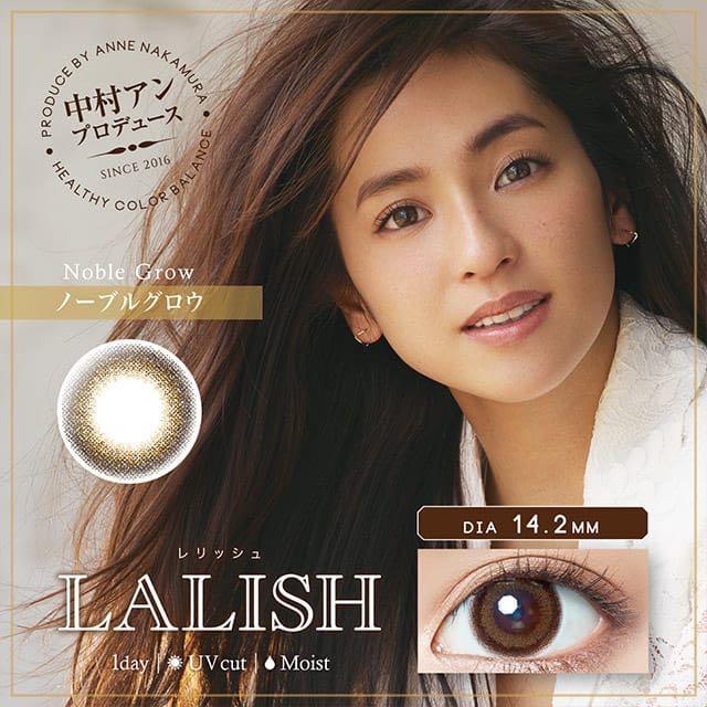 レリッシュ/LALISHノーブルグロウ 口コミ/感想/評判