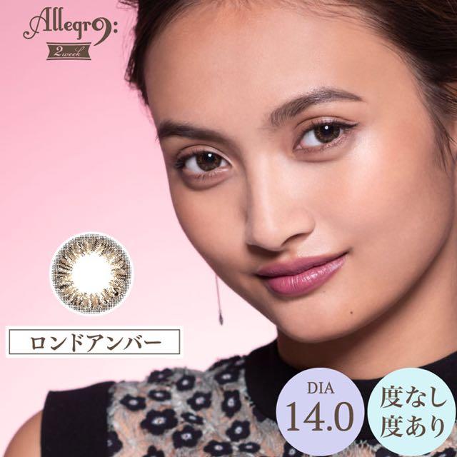 アレグロ2ウィーク ロンドアンバー 口コミ/感想/評判