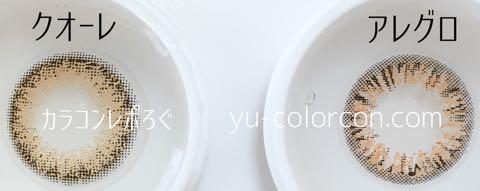 クオーレワンデーミルキーベージュ&アレグロ2ウィークロンドブラウン・レンズ違い比較