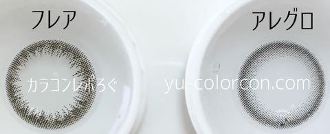 ワンデーピュアナチュラルフレアブラック&アレグロ2ウィークワルツブラック・レンズ違い比較