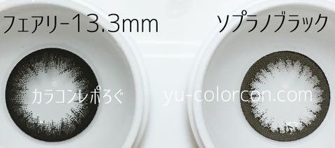 フェアリーワンデーナチュラルブラック13.3mm&アレグロ2ウィークソプラノブラックレンズ違い比較