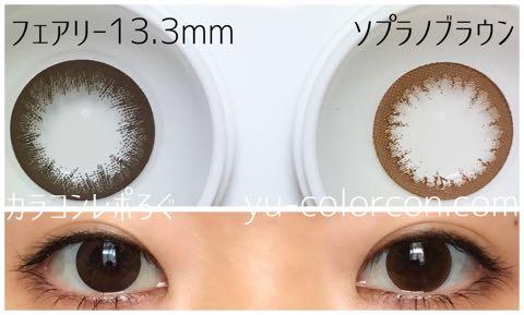 フェアリーワンデーナチュラルブラウン13.3mm&アレグロ2ウィークソプラノブラウンサイズ比較