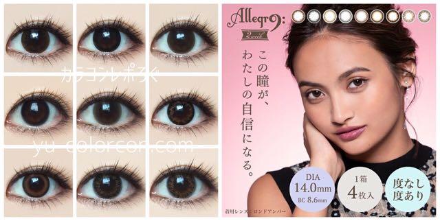 アレグロ2ウィーク/Allegro 2week(香川沙耶カラコン)着レポ/レビュー