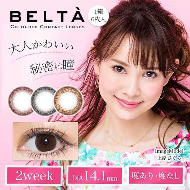 ベルタ/BELTA上原さくらカラコン口コミ/感想/評判