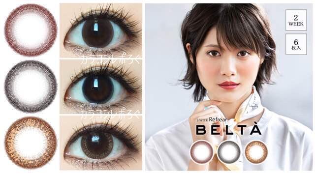 ベルタ/BELTA(2ウィークカラコン)着レポ/レビュー