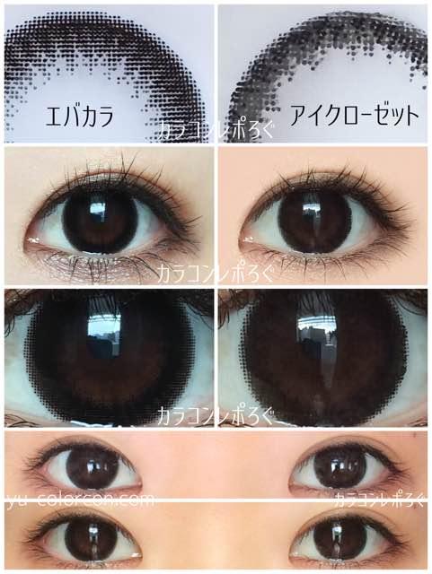 エバカラナチュラルブラック&アイクローゼットアクアブラック/発色の違い比較