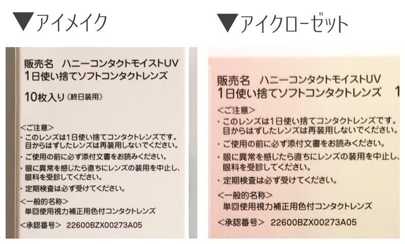 アイメイクモイストリッチUV&アイクローゼットアクアモイストUV承認番号等