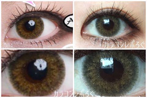 アイスディオネブラウン(i-lens/アイレンズ)公式と実物比較
