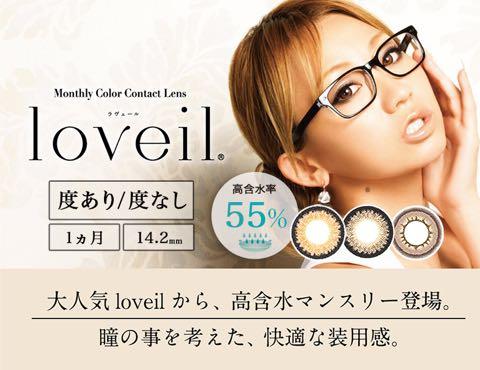 ラヴェールマンスリー(Loveil montyly)口コミ/評判/感想