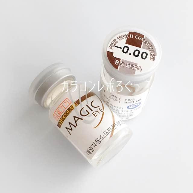 チョコレート/chocolate(i-lens/アイレンズ)パッケージ画像