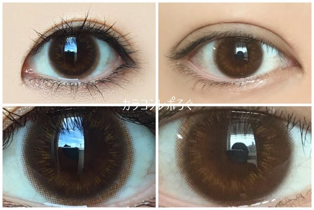 シアーリュール(エバーカラーワンデーナチュラルモイストレーベルUV)黒目と茶目発色の違い比較