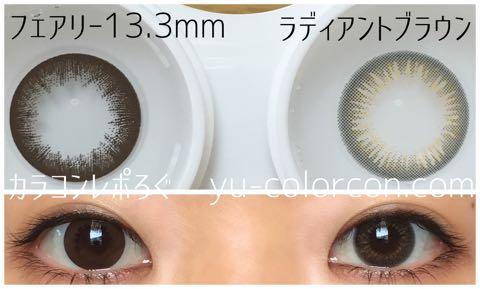 ビュームワンデーラディアントブラウン*大きさ/サイズ/着色直径検証