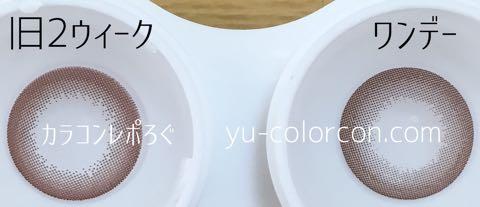 ピュアブラウン・ビューム2ウィーク&ワンデーレンズ違い比較