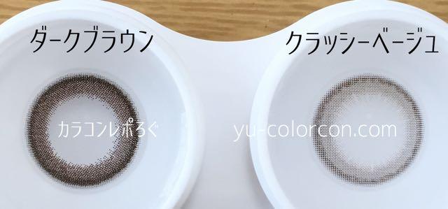 ユーザーセレクトダークブラウン13.4mm&ビュームワンデークラッシーベージュレンズ違い比較