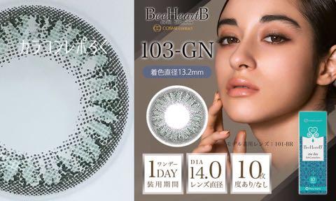 103-GR(ビーハートビーワンデー)レポ・レビュー