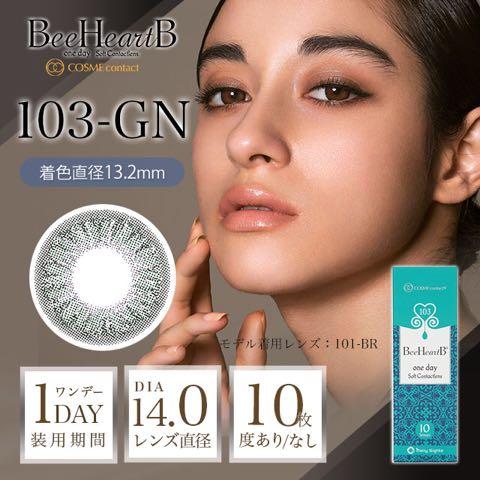 103-GR(ビーハートビーワンデー)口コミ/評判/感想