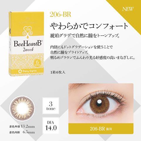 206-BR(ビーハートビー2ウィーク)口コミ/感想/評判