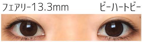 ビーハートビー2ウィーク201-BR大きさ/サイズ/着色直径検証