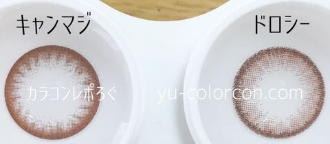 シークレットキャンマジワンデーNo.1チョコレート&ドロシーAレーベルチョコブラウン・レンズ違い比較