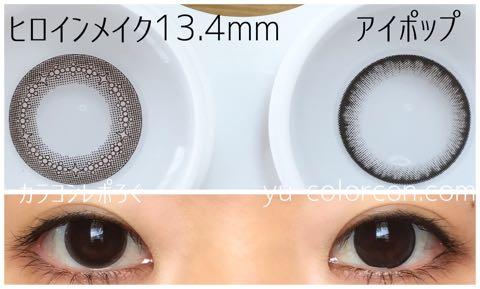 アイポップブラウン(i-lens/アイレンズ)大きさ/サイズ/着色直径検証