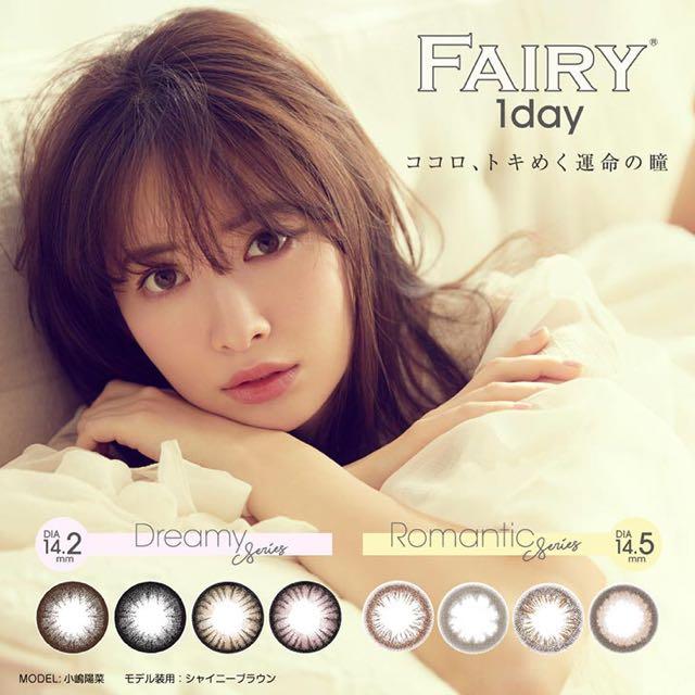 フェアリーワンデー/Fairy 1day(小嶋陽菜カラコン)口コミ/感想/評判