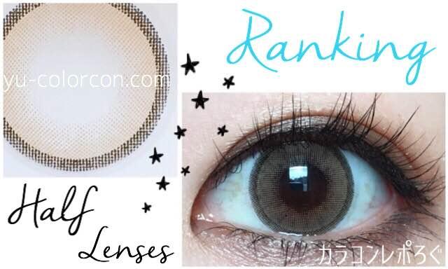 リアルな瞳らしさ重視おすすめ人気ハーフ系カラコンランキング